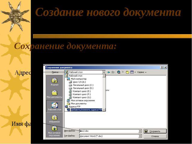 Создание нового документа Файл/ Создать/ Новый документ / Ок Сохранение докум...
