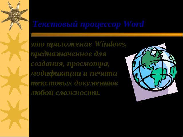 Текстовый процессор Word это приложение Windows, предназначенное для создания...