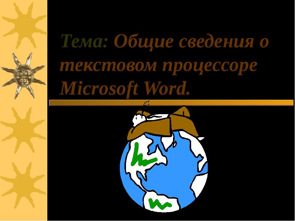 Тема: Общие сведения о текстовом процессоре Microsoft Word.