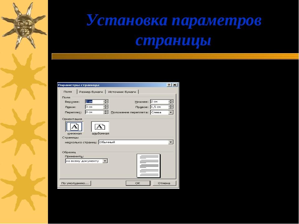 Установка параметров страницы Верхнее, Нижнее, Левое, Правое поля – расстояни...