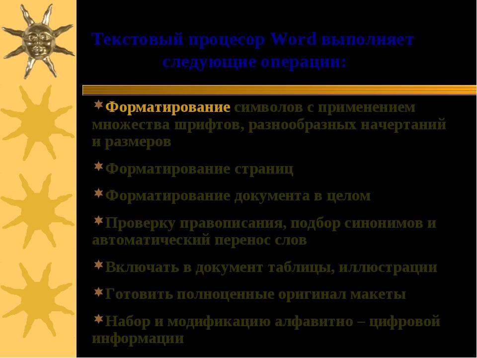 Текстовый процесор Word выполняет следующие операции: Форматирование символов...