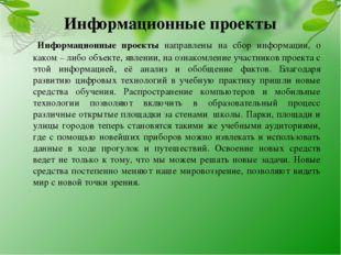Информационные проекты  Информационные проекты направлены на сбор информац