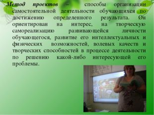 Метод проектов – способы организации самостоятельной деятельности обучающихся