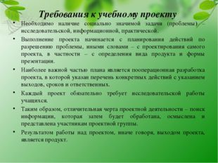 Требования к учебному проекту Необходимо наличие социально значимой задачи (п