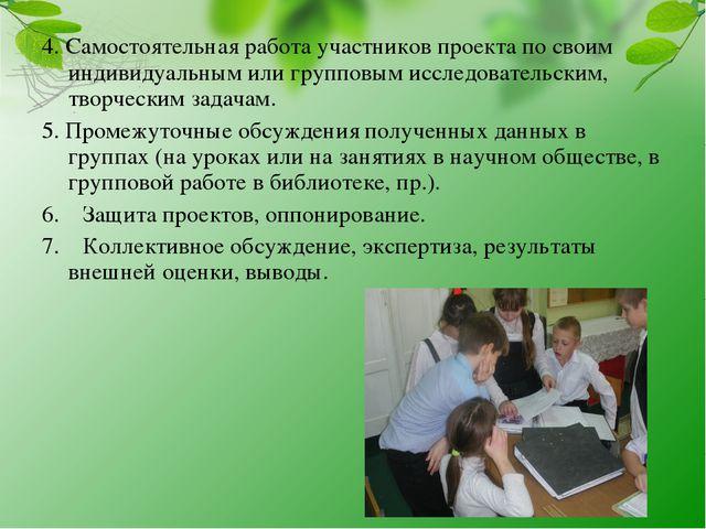4. Самостоятельная работа участников проекта по своим индивидуальным или груп...