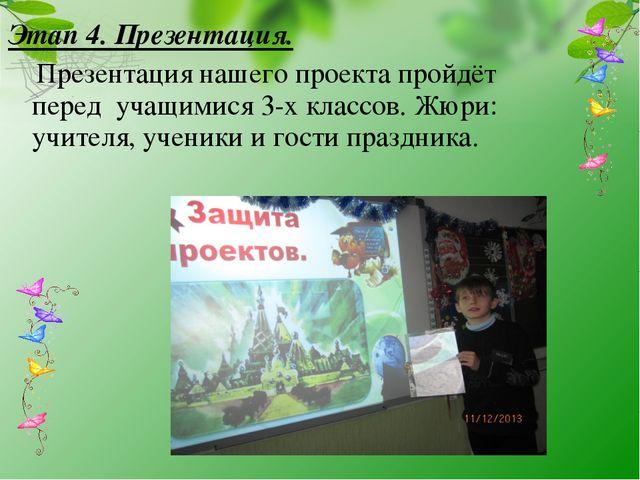 Этап 4. Презентация. Презентация нашего проекта пройдёт перед учащимися 3-х к...