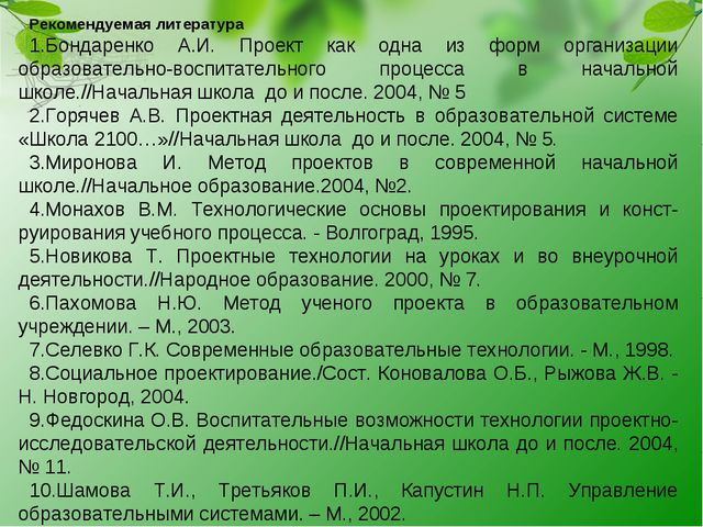 Рекомендуемая литература 1.Бондаренко А.И. Проект как одна из форм организац...