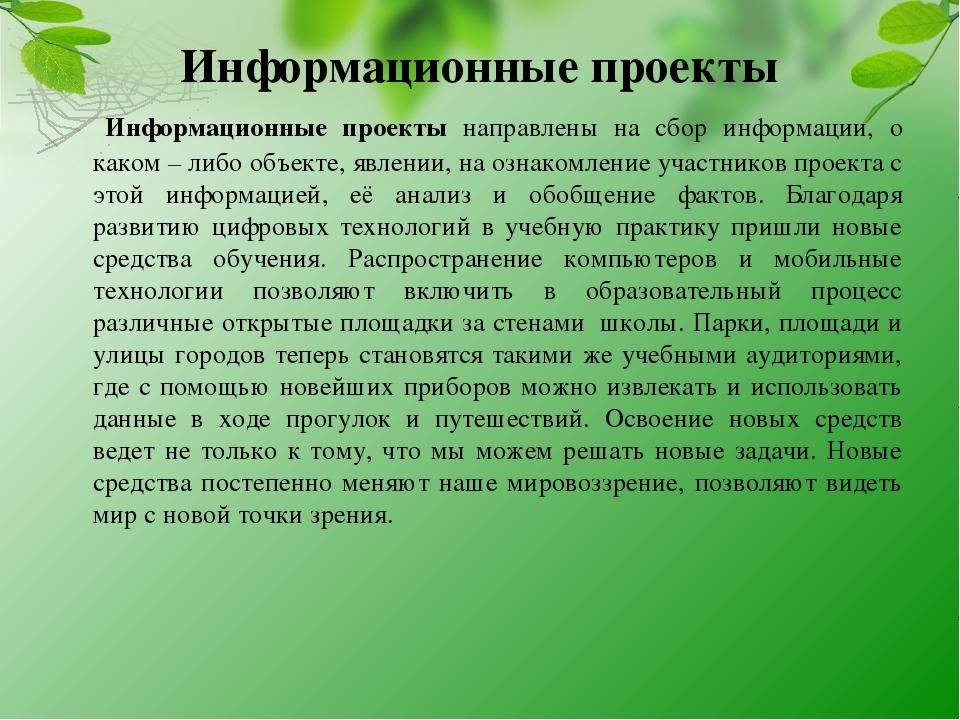 Информационные проекты  Информационные проекты направлены на сбор информац...