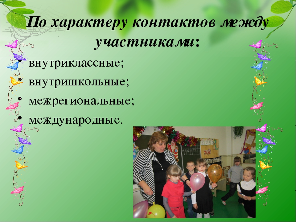 По характеру контактов между участниками: внутриклассные; внутришкольные; меж...