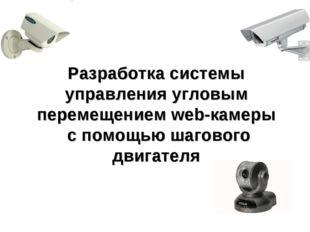 Разработка системы управления угловым перемещением web-камеры с помощью шагов