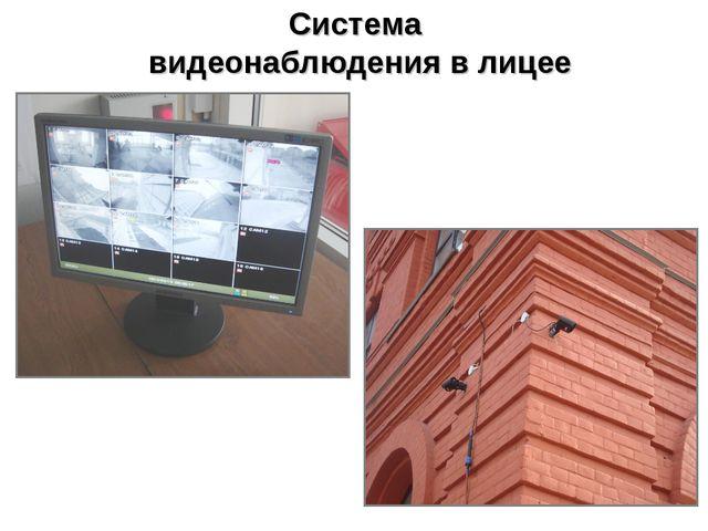 Система видеонаблюдения в лицее
