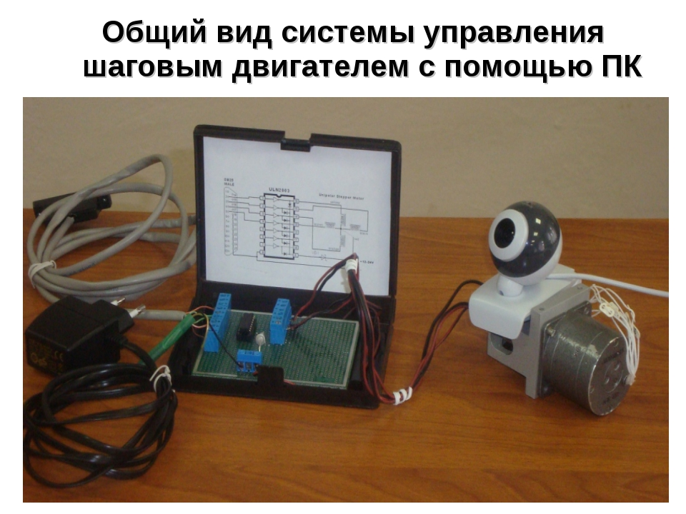 Общий вид системы управления шаговым двигателем с помощью ПК