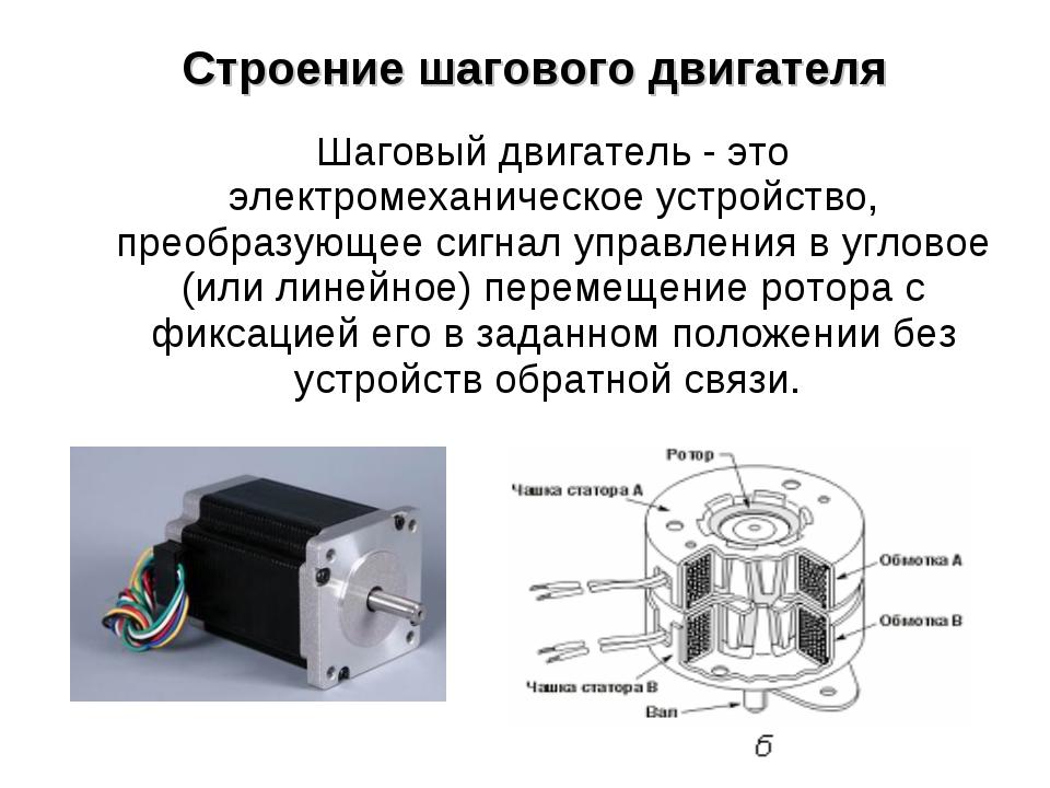 Шаговый двигатель - это электромеханическое устройство, преобразующее сигнал...