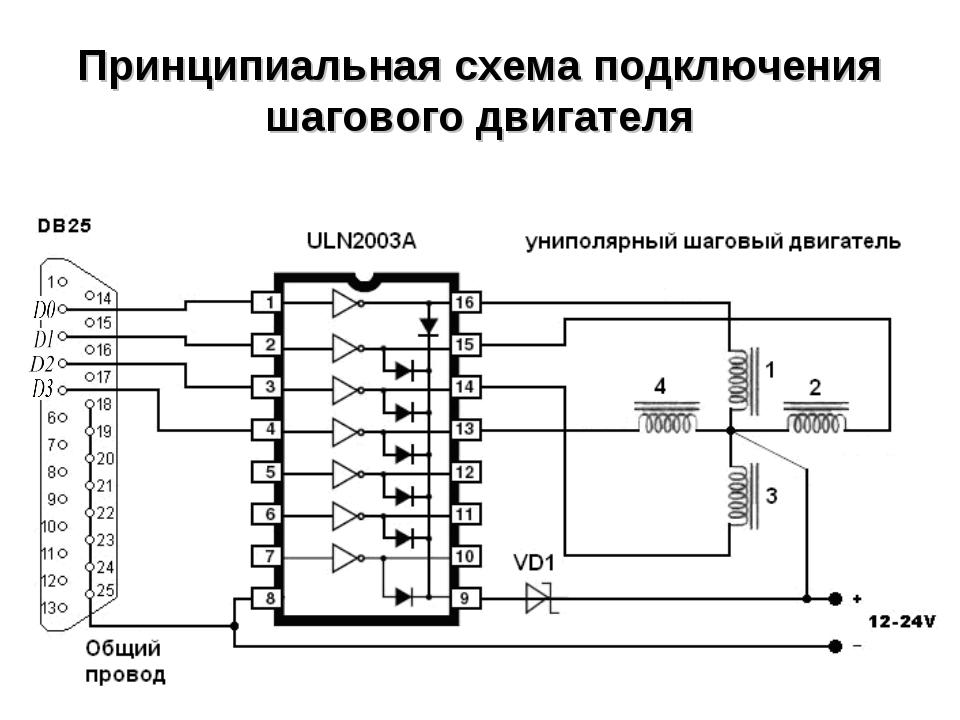 Принципиальная схема подключения шагового двигателя