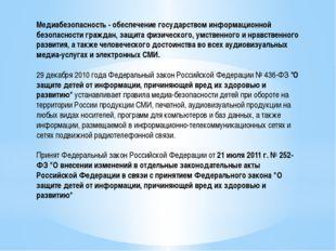 Медиабезопасность - обеспечение государством информационной безопасности граж