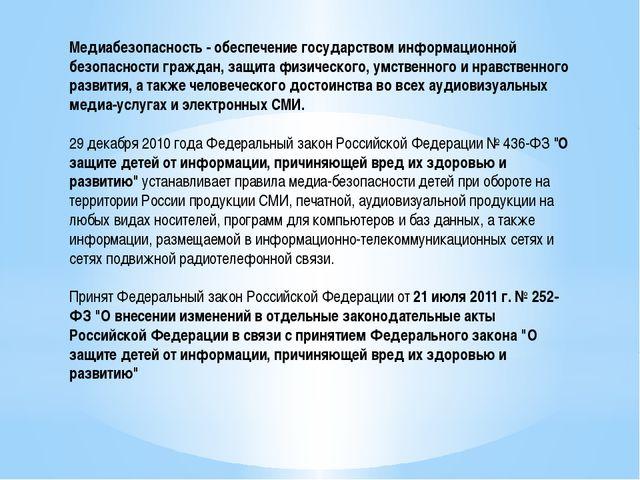 Медиабезопасность - обеспечение государством информационной безопасности граж...
