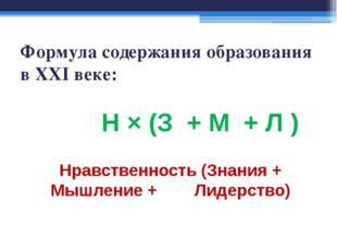 Формула содержания образования в XXI веке: Н × (З + М + Л ) Нравственность (З