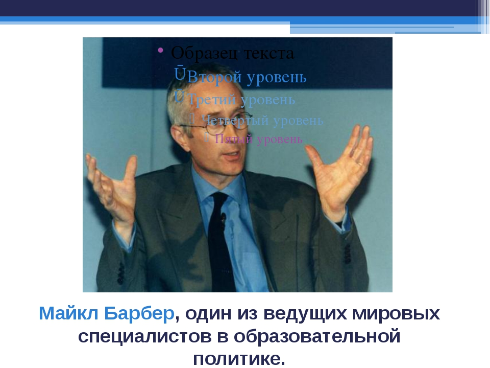 Майкл Барбер, один из ведущих мировых специалистов в образовательной политике.