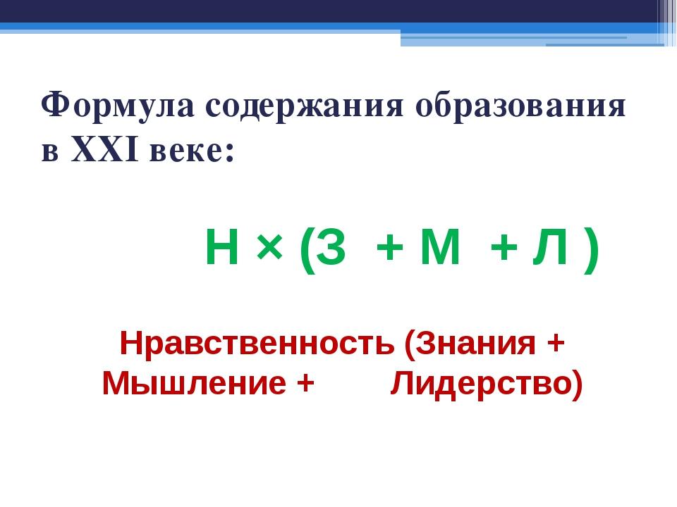 Формула содержания образования в XXI веке: Н × (З + М + Л ) Нравственность (З...
