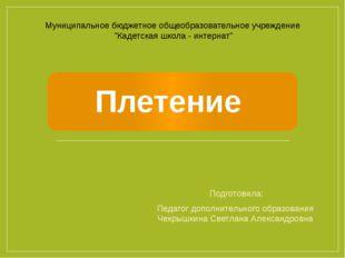 Подготовила: Педагог дополнительного образования Чекрышкина Светлана Алексан