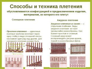 Способы и техника плетения обусловливаются конфигурацией и предназначением из