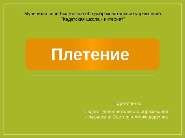 Подготовила: Педагог дополнительного образования Чекрышкина Светлана Алексан...
