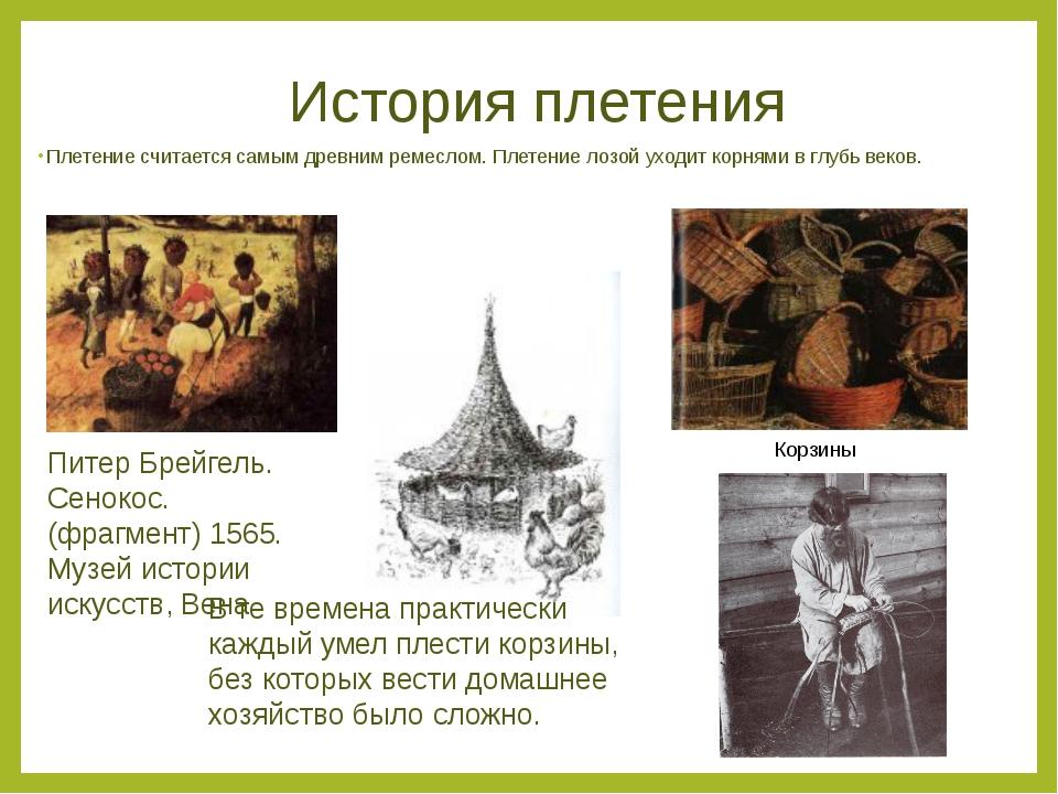 История плетения Плетение считается самым древним ремеслом. Плетение лозой ух...