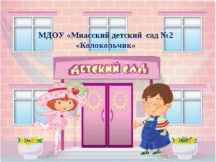 МДОУ «Миасский детский сад №2 «Колокольчик»