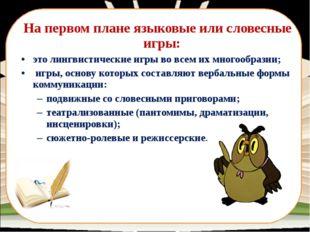 На первом плане языковые или словесные игры: это лингвистические игры во всем