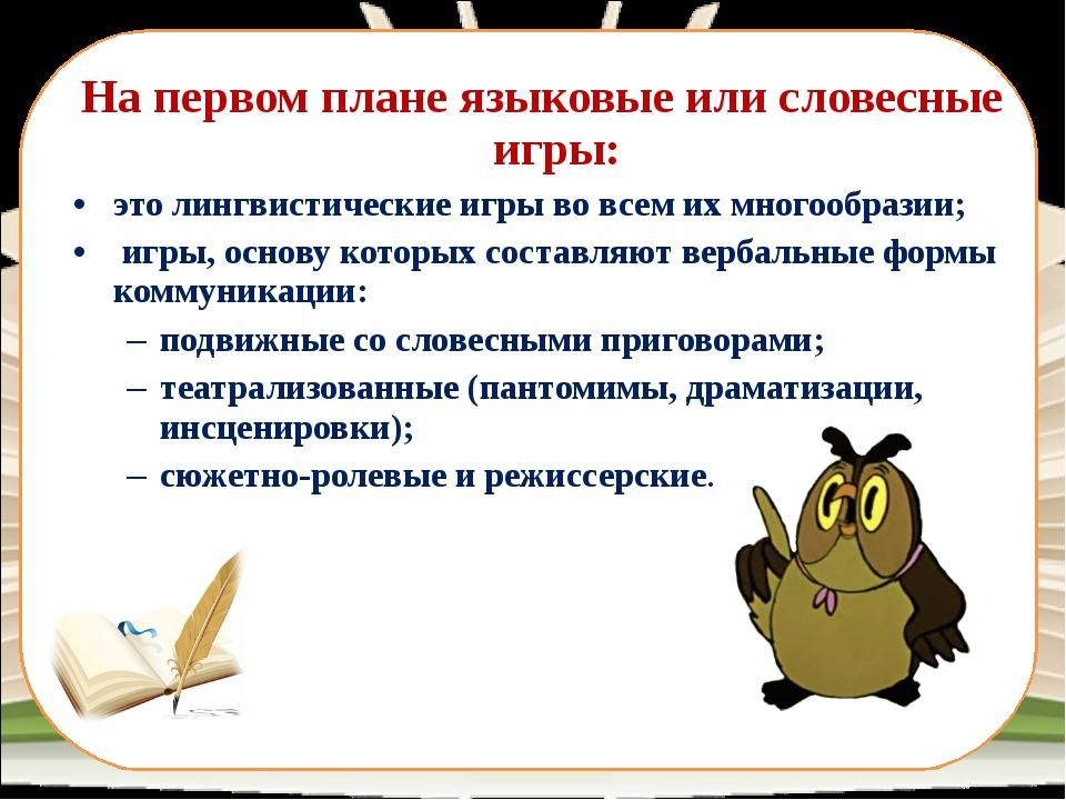 На первом плане языковые или словесные игры: это лингвистические игры во всем...