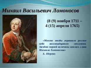 Михаил Васильевич Ломоносов «Многие звезды украшали русское небо восемнадца