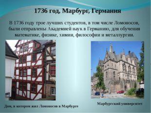 1736 год, Марбург, Германия Марбургский университет Дом, в котором жил