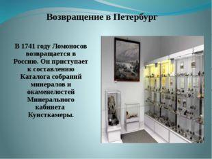 В 1741 году Ломоносов возвращается в Россию. Он приступает к составлению