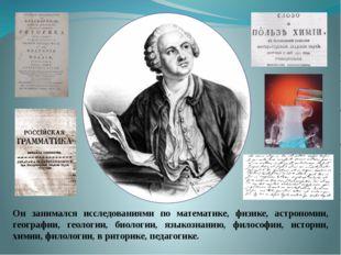Он занимался исследованиями по математике, физике, астрономии, географии