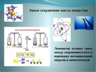 Закон сохранения массы вещества Ломоносов осознал связь между сохранение