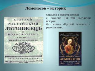 Ломоносов – историк Открытия в области истории: а) закончил 1-й том Рос