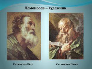 Ломоносов – художник Св. апостол Пётр Св. апостол Павел