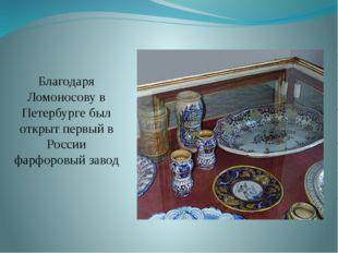 Благодаря Ломоносову в Петербурге был открыт первый в России фарфоровый