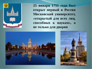 25 января 1755 года был открыт первый в России Московский университет, «
