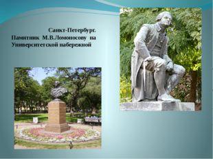 Санкт-Петербург. Памятник М.В.Ломоносову на Университетской набережной