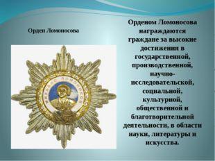 Орден Ломоносова Орденом Ломоносова награждаются граждане за высокие дос