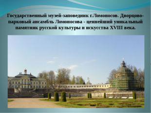 Государственный музей-заповедник г.Ломоносов. Дворцово-парковый ансамбль