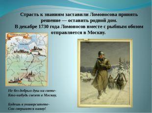 Страсть к знаниям заставили Ломоносова принять решение— оставить родной д