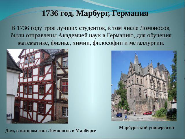 1736 год, Марбург, Германия Марбургский университет Дом, в котором жил...