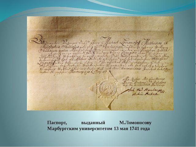 Паспорт, выданный М.Ломоносову Марбургским университетом 13 мая 1741 г...