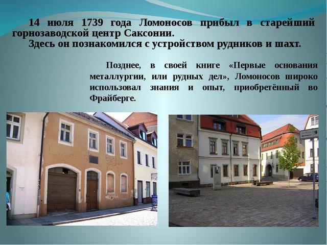 14 июля 1739 года Ломоносов прибыл в старейший горнозаводской центр Саксо...