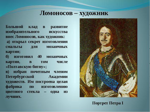 Ломоносов – художник Большой клад в развитие изобразительного искусства...