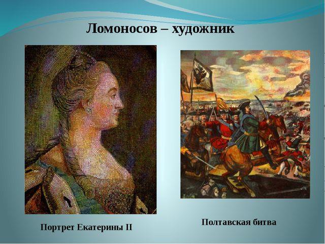 Ломоносов – художник Портрет Екатерины II Полтавская битва