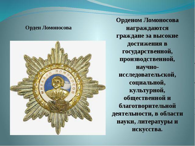 Орден Ломоносова Орденом Ломоносова награждаются граждане за высокие дос...