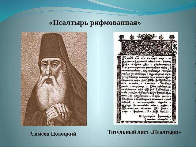 «Псалтырь рифмованная» Симеон Полоцкий Титульный лист «Псалтыри»